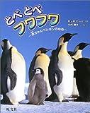 とべとべフワフワ―赤ちゃんペンギンゆめ (旺文社創作童話)