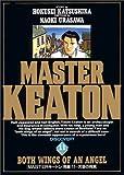 MASTERキートン (11) (ビッグコミックス)