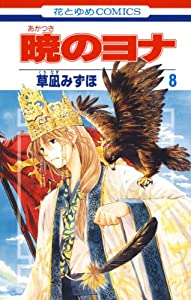 暁のヨナ 8巻 表紙画像