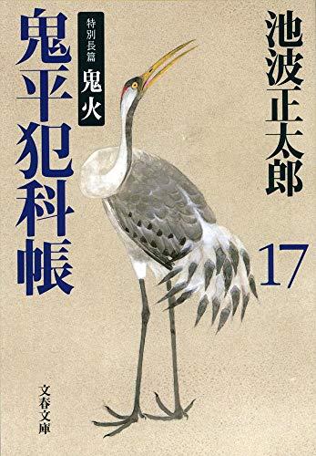 新装版 鬼平犯科帳 (17) (文春文庫)