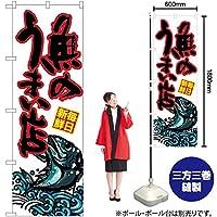 魚のうまい店 のぼり SNB-1529(受注生産)