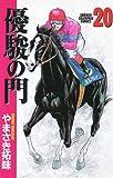 優駿の門(20) (少年チャンピオン・コミックス)