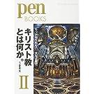 ペンブックス16 キリスト教とは何か。II もっと知りたい! 文化と歴史 (Pen BOOKS)