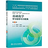 National College books 9787117179553 Genuine supporting materials : basic chemistry study guide