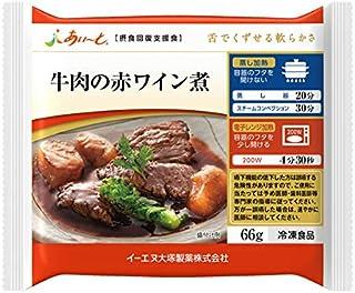 【冷凍介護食】摂食回復支援食あいーと 牛肉の赤ワイン煮 66g