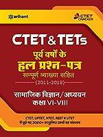 CTET & TETs Purva Varsho Ke Hal Prashan Patre Sampuran Vayakha Sahit Samajik Vigyan Ayum Addhyan Class 6-8 2019 (old edition)