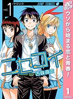 ニセコイ【期間限定無料】 1 (ジャンプコミックスDIGITAL) | 古味直志 | 少年マンガ | Kindleストア | Amazon