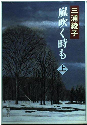 嵐吹く時も〈上〉 (新潮文庫)