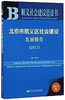 北京市顺义区社会建设发展报告(2017)/顺义社会建设蓝皮书