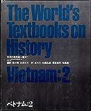 世界の教科書=歴史 (26) ベトナム 2