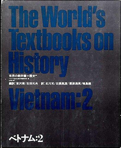 世界の教科書=歴史 (26) ベトナム 2の詳細を見る
