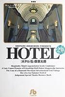 HOTEL (20) (小学館文庫)