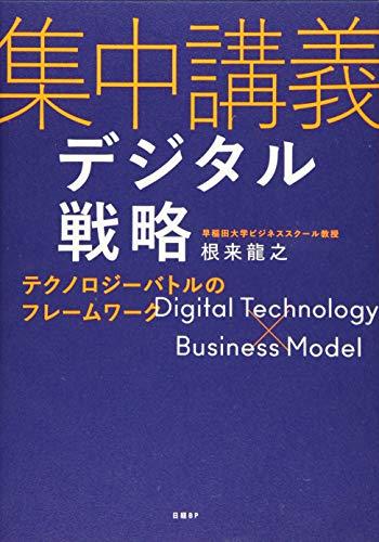集中講義デジタル戦略 テクノロジーバトルのフレームワークの詳細を見る
