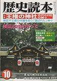 歴史読本 2003年 10月号 [雑誌]