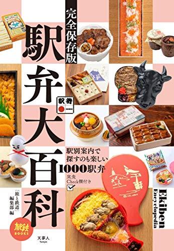 旅鉄BOOKS 026 駅弁大百科