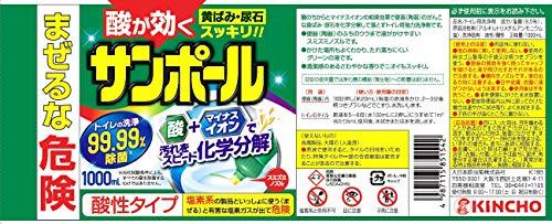 サンポールトイレ洗剤尿石除去1000mL