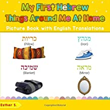 My First Hebrew Things Around Me at Home Picture Book with English Translations: Bilingual Early Learning & Easy Teaching Hebrew Books for Kids (Teach & Learn Basic Hebrew words for Children)