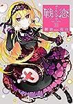 戦×恋(ヴァルラヴ)(11) (ガンガンコミックス)