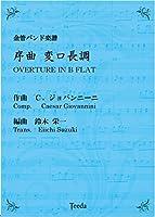 ティーダ出版 金管バンド譜 序曲 変ロ長調 (ジョバンニーニ/鈴木栄一)