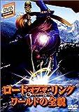 """""""ロード・オブ・ザ・リング""""ワールドの全貌[DVD]"""