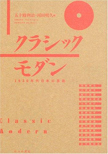 クラシックモダン―1930年代日本の芸術