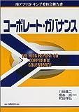 コーポレート・ガバナンス―南アフリカ・キング委員会報告書