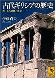 古代ギリシアの歴史 ポリスの興隆と衰退 (学術文庫)