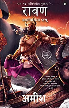 Raavan - Marathi (Ram Chandra Book 3) (Marathi Edition) by [Amish]