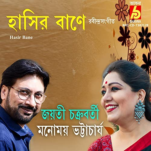 Jayati Chakraborty & Manomay Bhattacharya