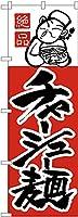 のぼり旗 チャーシュー麺 H-3 (受注生産)