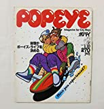 POPEYE ポパイ NO.94 1981年1月10日 HAVE YOU EXPERIENCE? 体験がボーイズ・ライフを決める マガジンハウス