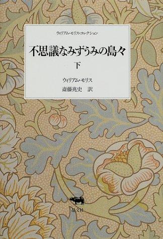 不思議なみずうみの島々〈下〉 (ウィリアム・モリス・コレクション)の詳細を見る