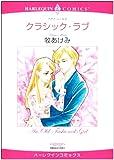 クラシック・ラブ (エメラルドコミックス ハーレクインシリーズ)