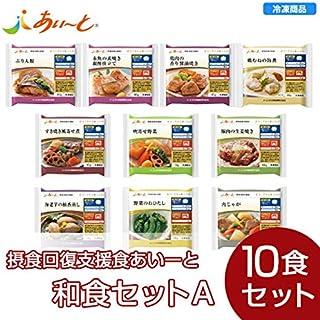 【冷凍介護食】摂食回復支援食あいーと 和食セットA(10個入)