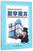 Maths Magic Square (Chinese Edition)