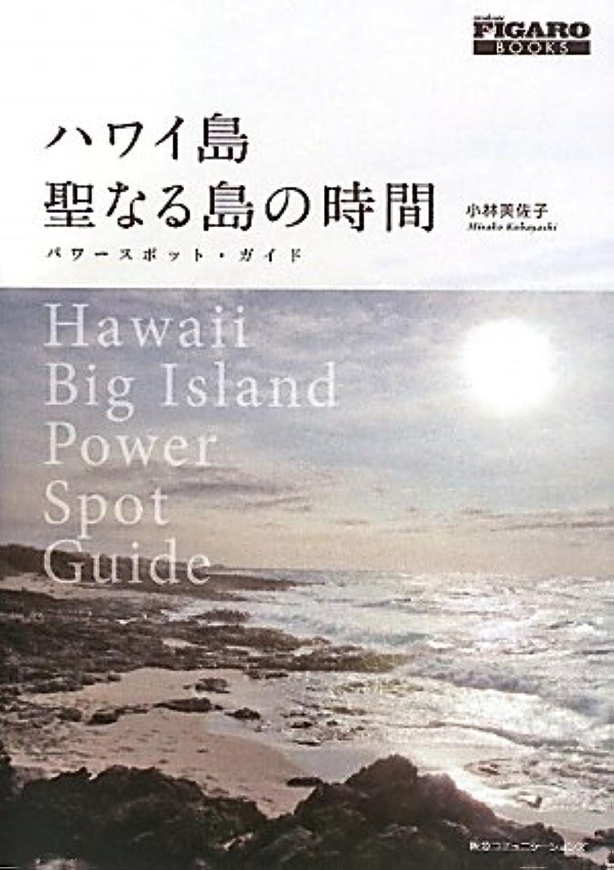 シネウィ一族それに応じてハワイ島 聖なる島の時間 パワースポット?ガイド (FIGARO BOOKS)