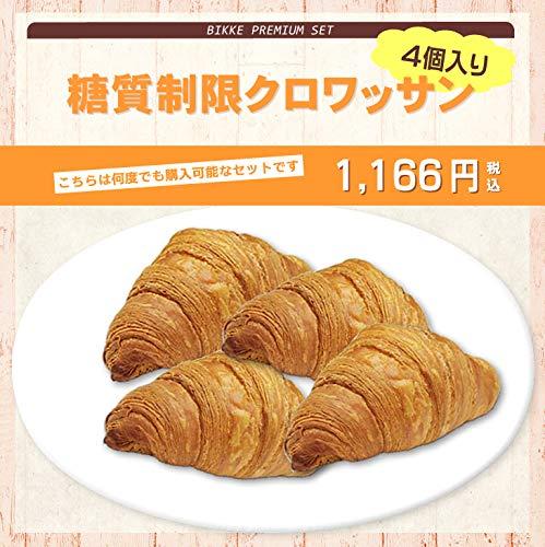 【ビッケベーグル】糖質制限クロワッサン(4個入り)