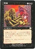 マジック:ザ・ギャザリング MTG 恐喝 (日本語) (特典付:希少カード画像) 《ギフト》