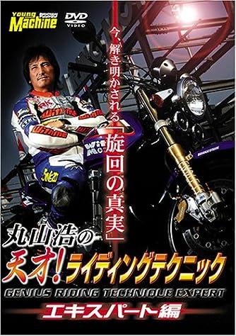 DVD>丸山浩の天才!ライディングテクニック エキスパート編 (<DVD>)