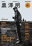 黒澤明 増補決定版: 生誕110年 (文藝別冊)