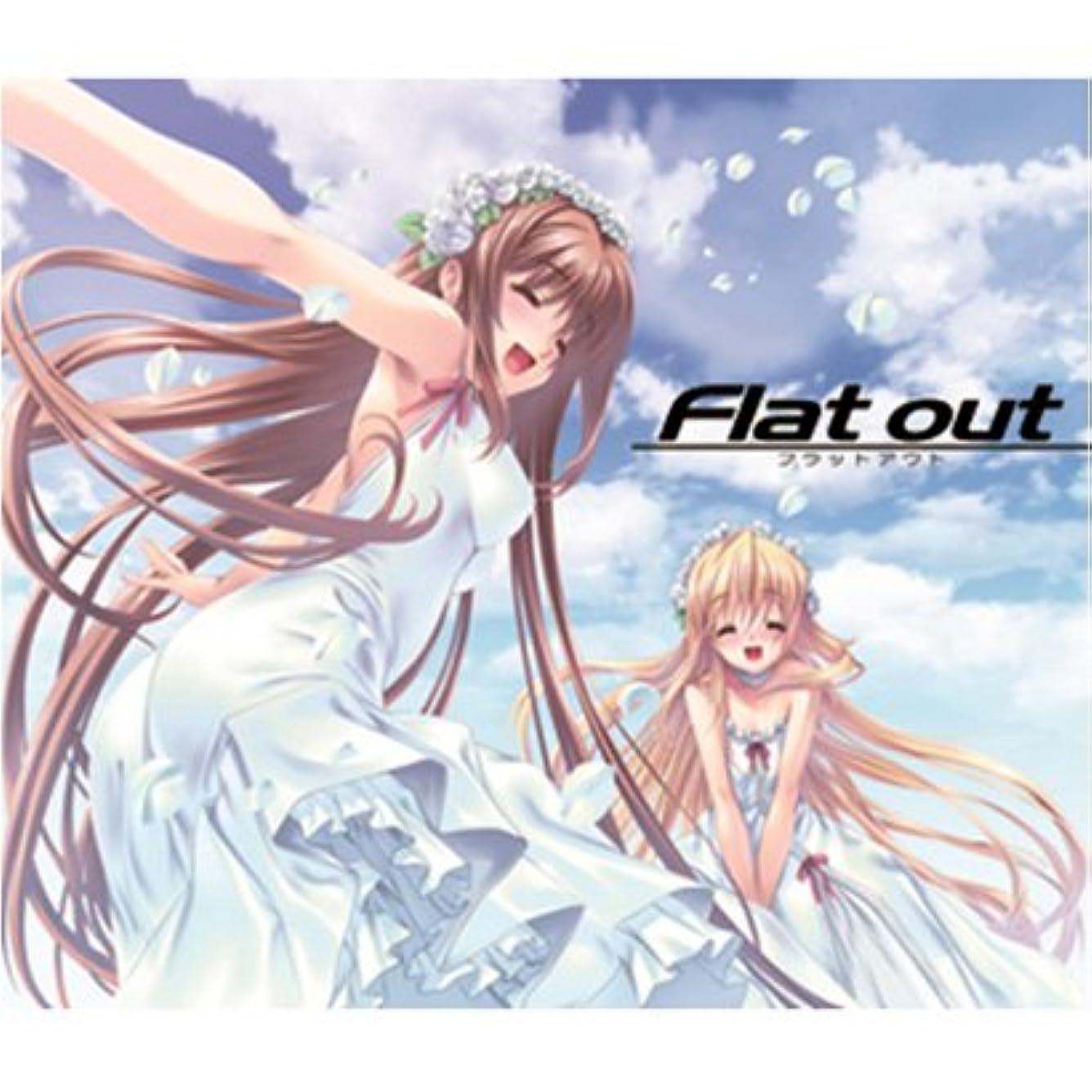 豆腐ネイティブ罰AXLボーカルソング集3「Flat out」