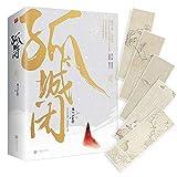 Gu Cheng Bi Qing Ping Le - 2 libros