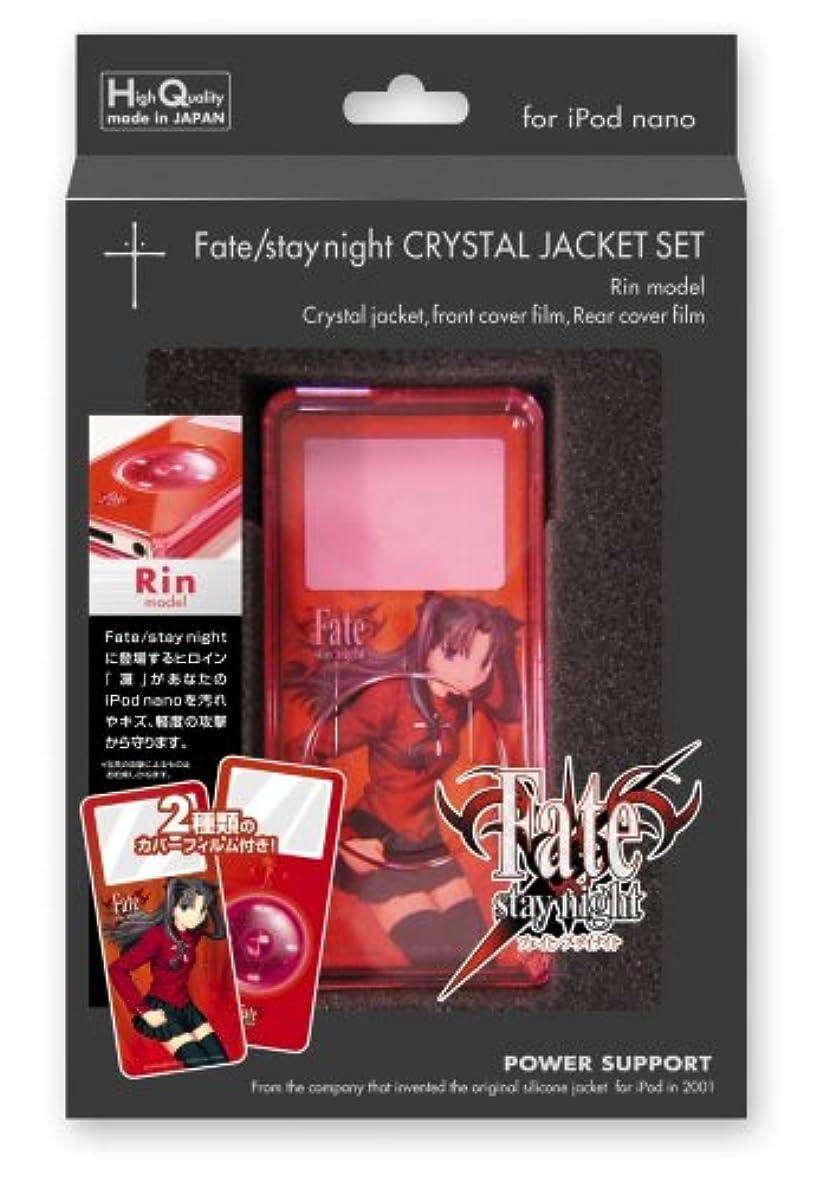 羊飼い財産どうやらFate/stay night CRYSTAL JACKET SET 凛モデル for iPod nano