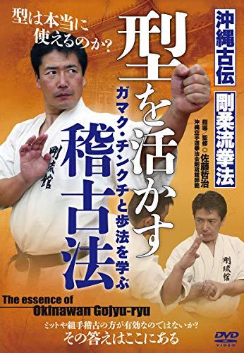 (Educational Interests) - Okinawa Koden Goujuuryuu Kenpou[Kata Wo Ikasu Keiko Hou]Gamaku Chinkuchi [Edizione: Giappone]