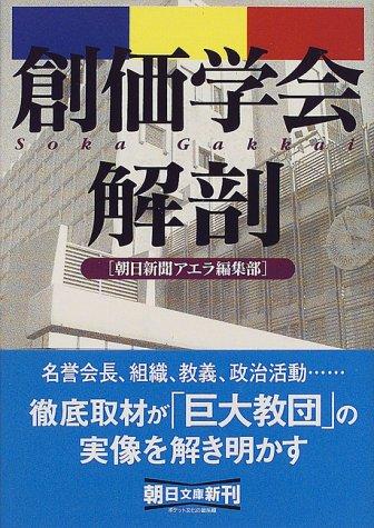 創価学会解剖 (朝日文庫) - 朝日新聞アエラ編集部