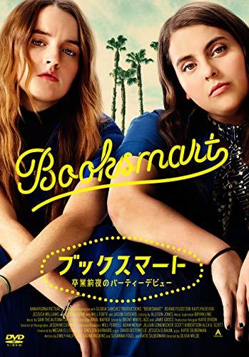 ブックスマート 卒業前夜のパーティーデビュー 通常版 [DVD]