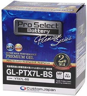Pro Select Battery (プロセレクトバッテリー) GL-PTX7L-BS 【YTX7L-BS GTX7L-BS FTX7L-BS互換】 液入充電済MFジェルバッテリー 安心信頼業界最長2年保証付き 長持ち バイクバッテリー すぐ...