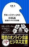 リモートワークの日本語: 最新オンライン仕事術 (小学館新書)