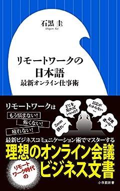 リモートワークの日本語: 最新オンライン仕事術 (小学館新書 い 27-1)