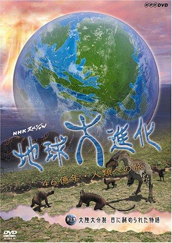 NHKスペシャル 地球大進化 46億年・人類への旅 第5集 大陸大分裂 目に秘められた物語 [DVD]